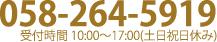 058-264-5919 受付時間 10:00~17:00(土日祝日休み)