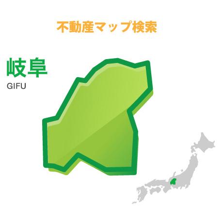 不動産マップ検索 岐阜 GIFU